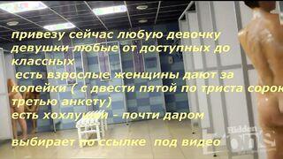 Versteckte Kamera im öffentlichen Frauenbad in Moskau